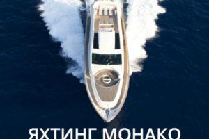 Monaco Business 26