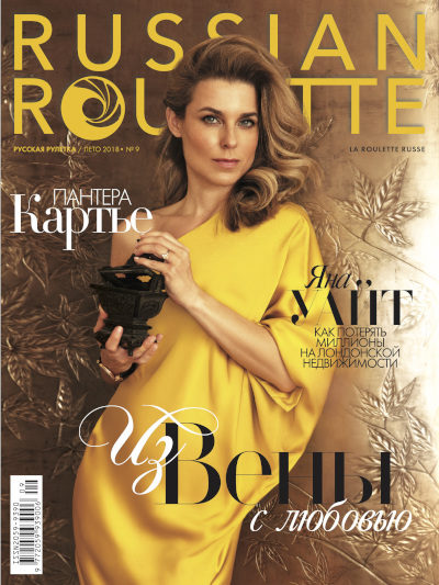 Russian Roulette 09
